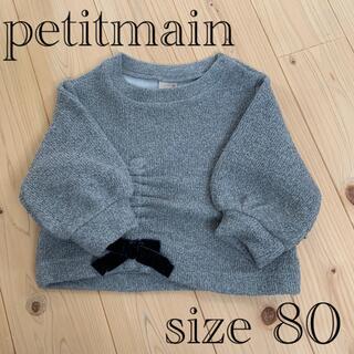 プティマイン(petit main)のpetit main  ぽわん袖トップス size80(トレーナー)