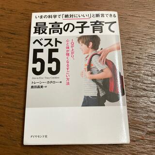 ダイヤモンド社 - 最高の子育て ベスト55