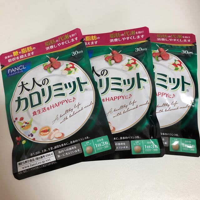 FANCL(ファンケル)のファンケル 大人のカロリミット 30回分90粒入り 3袋セット コスメ/美容のダイエット(ダイエット食品)の商品写真