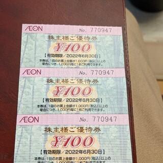 イオン(AEON)のイオン株主優待券(ショッピング)
