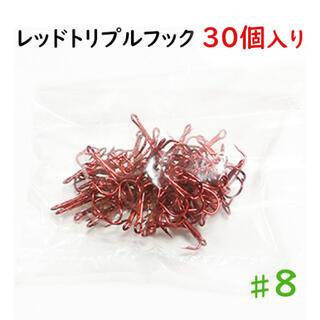 SALE★新品 #8 レッド トリプルフック 30個入り