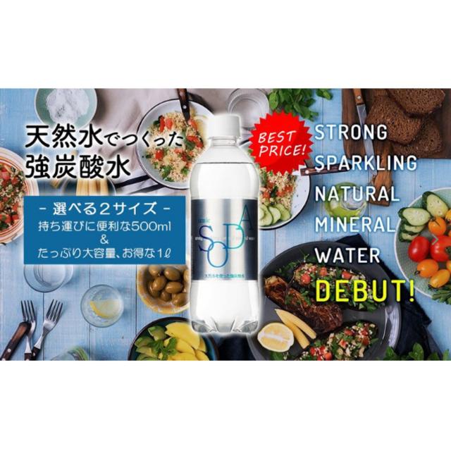 強炭酸水 izmic SODA ソーダ 500ml 48本 天然水 炭酸水  食品/飲料/酒の飲料(ミネラルウォーター)の商品写真