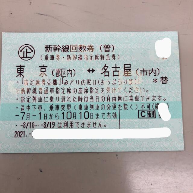 新幹線回数券 東京(都区内)⇔ 名古屋(市内) 乗車券 指定席特急券 1枚 チケットの乗車券/交通券(鉄道乗車券)の商品写真