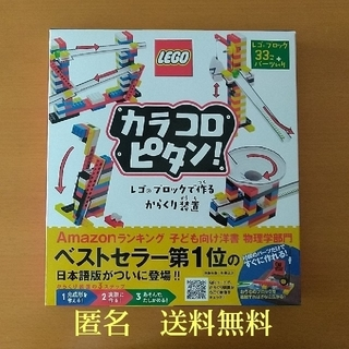 Lego - カラコロピタン レゴ ポプラ社