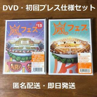 嵐/ アラフェス 2012・ 2013 DVD 初回 2点セット