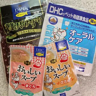 DHC - 【DHC】キャットフード おやつ