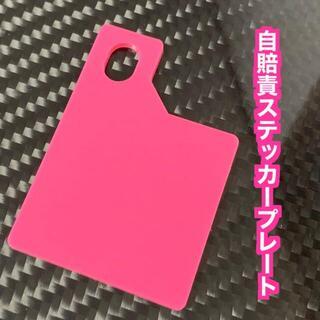 【送料無料】自賠責ステッカープレート(ピンク) 取り付けボルト無し(パーツ)