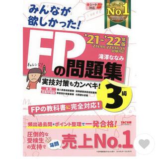 TAC出版 - FP3級 問題集 21-22年版