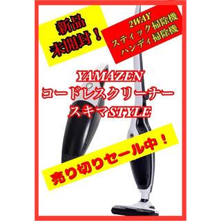 ヤマゼン(山善)の売り切りセール! 新品 YAMAZENコードレスクリーナー スキマSTYLE(掃除機)