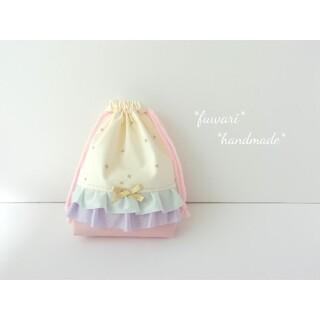 *fuwari*キラキラ星巾着ハンドメイドコップ袋給食袋*レッスンバッグ好きも (外出用品)