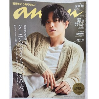 anan 表紙:佐藤健 No.2266(専門誌)