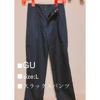 GU - 【GU】スラックスパンツ/レディース size:L