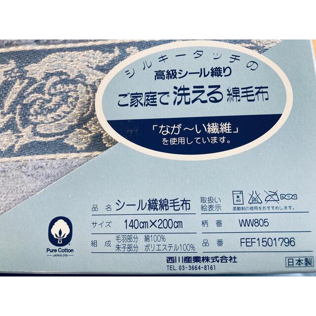 WEDGWOOD(ウェッジウッド)の【新品未使用】ウェッジウッドの綿毛布 インテリア/住まい/日用品の寝具(毛布)の商品写真