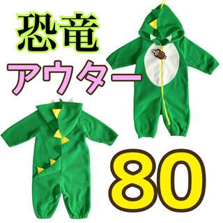 恐竜 フリース カバーオール 80cm アウター 秋 ジャンプスーツ ハロウィン(カバーオール)