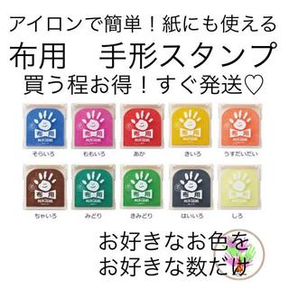 シャチハタ(Shachihata)のシャチハタ パームカラーズ 布用 手形スタンプパッド 単色♡グレーやピンクなど(手形/足形)