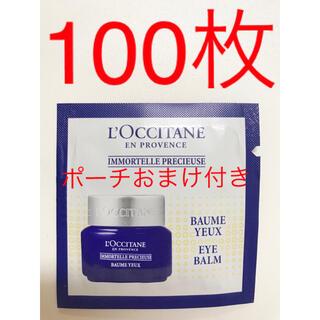 ロクシタン(L'OCCITANE)の激安!!ロクシタン プレシューズアイバーム サンプル 100枚 ポーチおまけ付き(アイケア/アイクリーム)