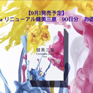 POLA - 【限定価格】★pola リニューアル健美三泉 90日分 お徳用