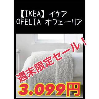 イケア(IKEA)の【IKEA】イケア OFELIA オフェーリア 毛布 ホワイト(毛布)