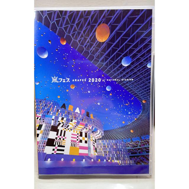 嵐(アラシ)の嵐フェス 2020 NATIONAL STUDIUM エンタメ/ホビーのDVD/ブルーレイ(ミュージック)の商品写真