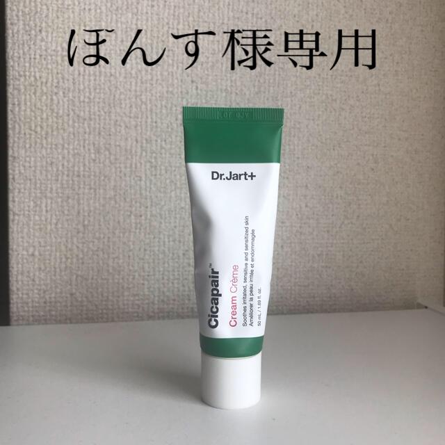 Dr. Jart+(ドクタージャルト)のぽんず様専用 SALE! Dr.Jart+ Cicapair Cream コスメ/美容のスキンケア/基礎化粧品(フェイスクリーム)の商品写真