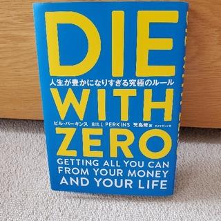 ダイヤモンドシャ(ダイヤモンド社)のDIE WITH ZERO 人生が豊かになりすぎる究極のルール(ビジネス/経済)