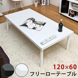 フリーローテーブル 120cm幅 奥行60cm ホワイト(ローテーブル)