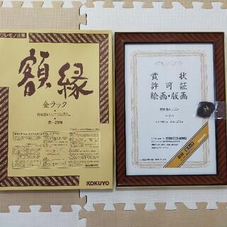 コクヨ(コクヨ)の【美品】KOKUYO 額縁 金ラック 賞状 B4 カ-21N(絵画額縁)