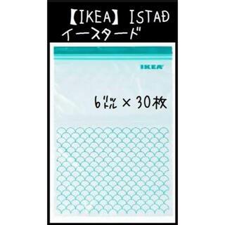 イケア(IKEA)の30枚(6ℓ)【IKEA】イケア ジップロック フリーザーバッグ(収納/キッチン雑貨)