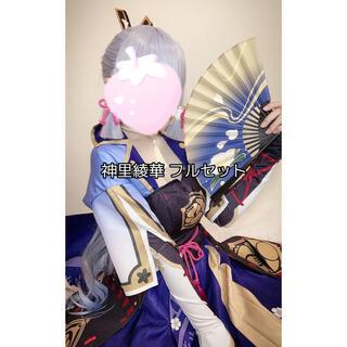 原神 神里綾華 コスプレ 衣装 ウィッグ 靴 フルセット Sサイズ(衣装一式)