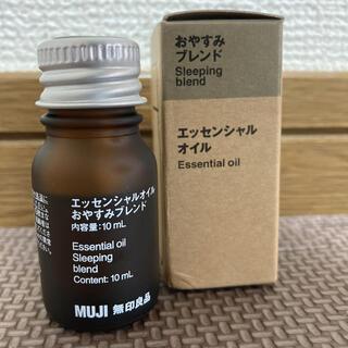 ムジルシリョウヒン(MUJI (無印良品))のエッセンシャルオイル おやすみブレンド 10ml (エッセンシャルオイル(精油))