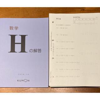 くもん数学H1〜200&解答書