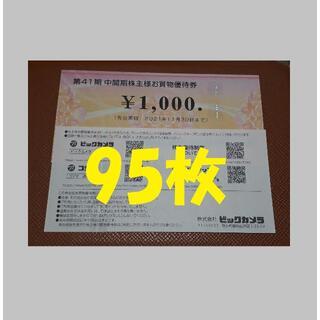 ビックカメラ 株主優待券 95枚 9万5000円分(ショッピング)