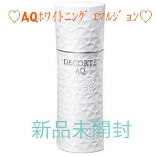COSME DECORTE - 新品未開封コスメデコルテAQホワイトニングエマルジョン 200mL(本体)
