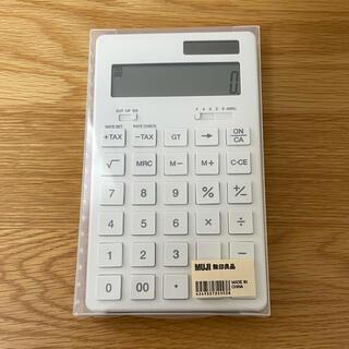 MUJI (無印良品) - 無印良品 計算機 電卓 12桁 【新品・未使用】