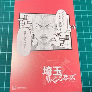 東京リベンジャーズ 特典 ポストカード