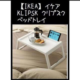 イケア(IKEA)の【IKEA】イケア KLIPSK クリプスク ベッドトレイ(折たたみテーブル)