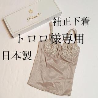 シャルレ(シャルレ)の日本製 補正下着 キャミソール   2238(ブラ)