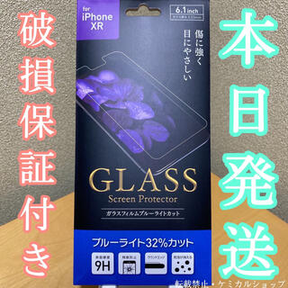 iPhone - iPhone12/12Pro/iPhone11/iPhoneXR ガラスフィルム