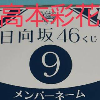 日向坂46 ローソンくじ 9番 高本彩花(アイドルグッズ)