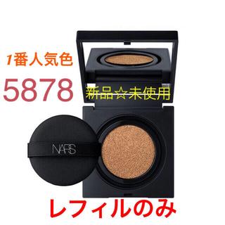 ナーズ(NARS)の【新品】NARS クッションファンデーション レフィル 5878 人気(ファンデーション)