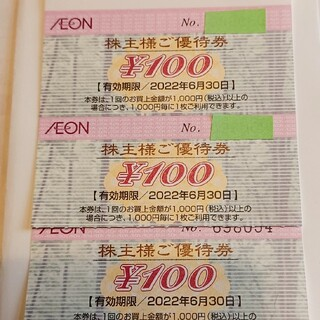 イオン(AEON)のイオン株主優待券3枚(ショッピング)