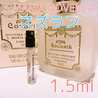 サンタマリアノヴェッラ(Santa Maria Novella)のサンタ・マリア・ノヴェッラ スズラン 香水 コロン 1.5ml(ユニセックス)