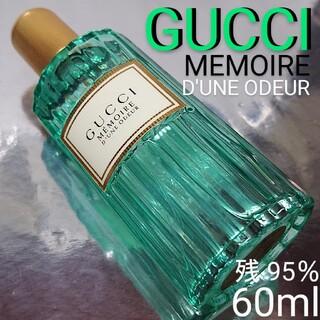 Gucci - 【残量95%】グッチ メモワール デュヌ オドゥール オードパルファム 60ml