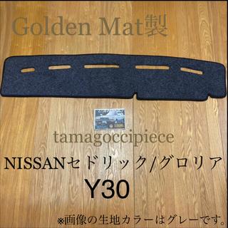 ニッサン(日産)の日産*セドグロ*Y30*ダッシュボードマット*Golden Mat製(車内アクセサリ)