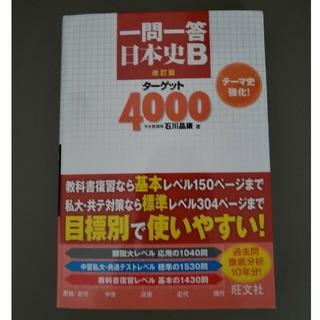オウブンシャ(旺文社)の日本史 一問一答 ターゲット4000(語学/参考書)