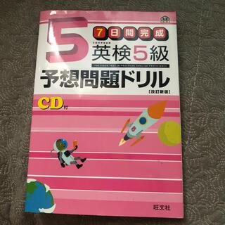 オウブンシャ(旺文社)の未記入 CDつき 英検5級 予想問題ドリル(資格/検定)