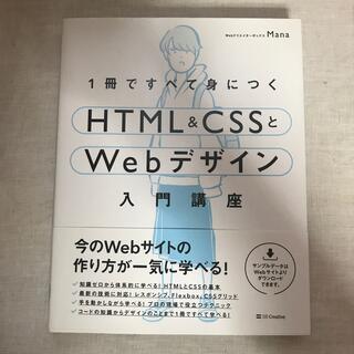「1冊ですべて身につくHTML&CSSとWebデザイン入門講座」  Mana