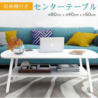 【ナチュラルデザイン♡お部屋を明るく♡】収納付きセンターテーブル(ローテーブル)