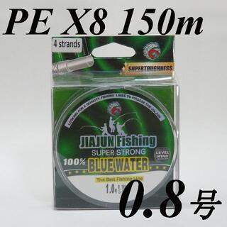 【新品】高品質 PEライン 0.8号 150m 8本編み グレー オープン特価