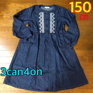 サンカンシオン(3can4on)の3can4on   刺繍デニムワンピース 150(ワンピース)
